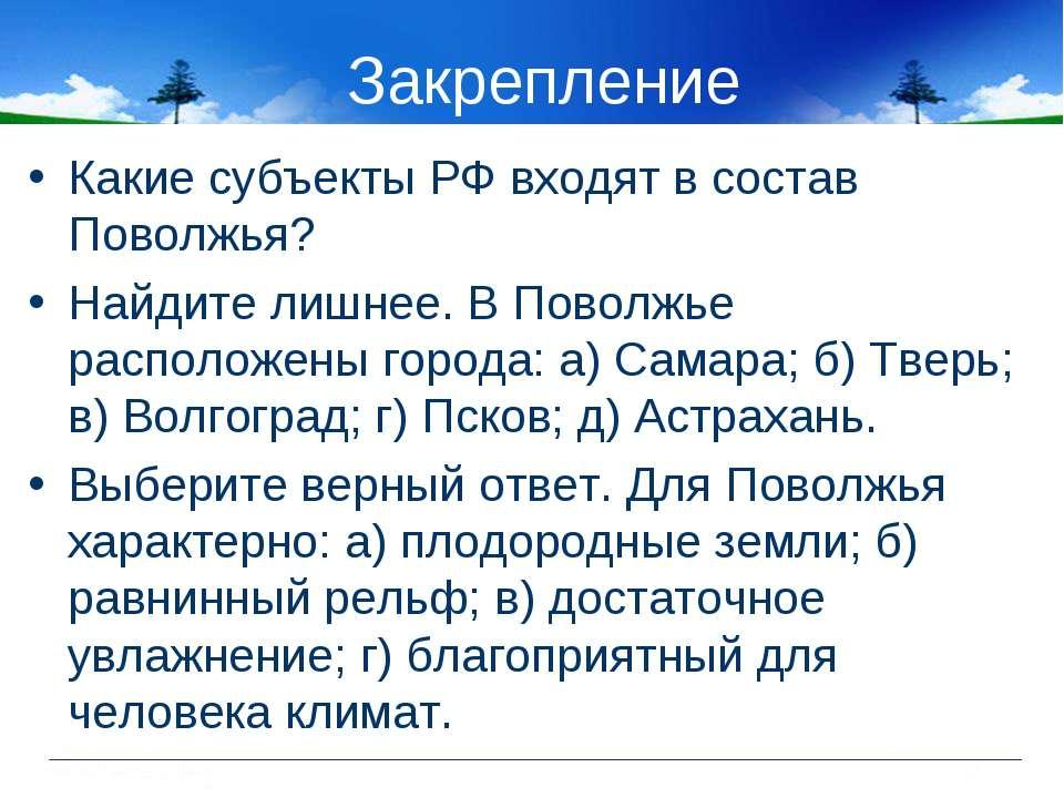 Закрепление Какие субъекты РФ входят в состав Поволжья? Найдите лишнее. В Пов...