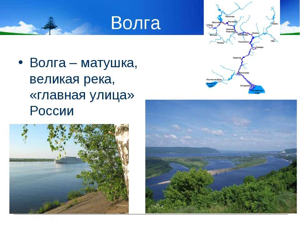 Волга Волга – матушка, великая река, «главная улица» России