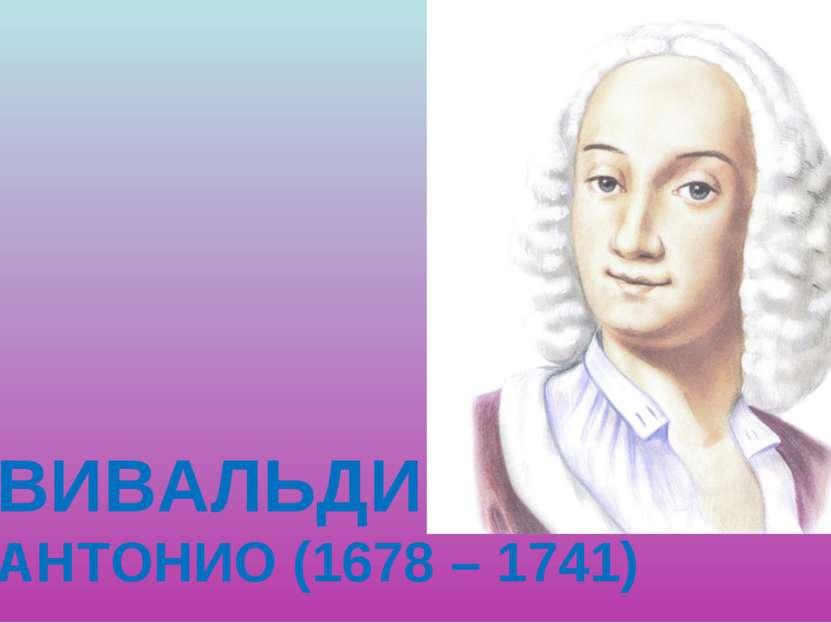ВИВАЛЬДИ АНТОНИО (1678 – 1741)