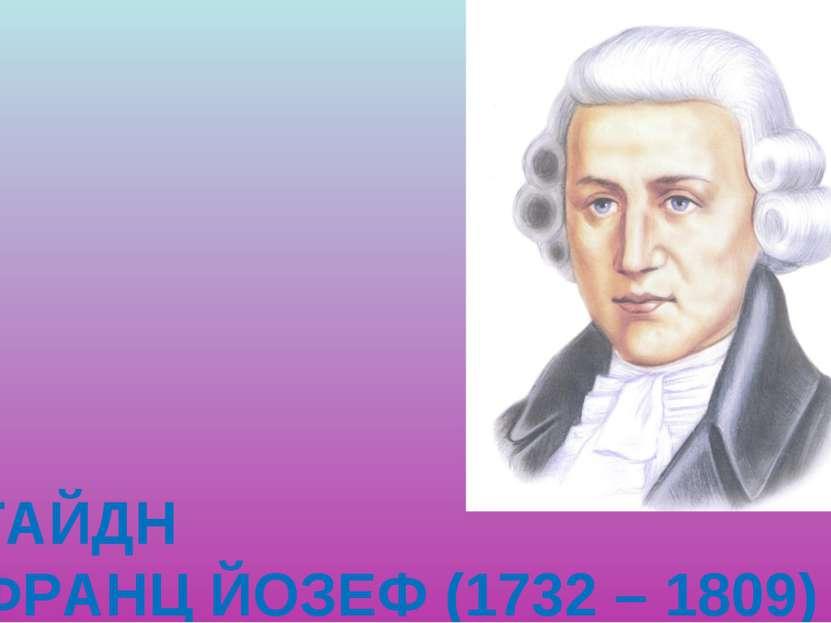 ГАЙДН ФРАНЦ ЙОЗЕФ (1732 – 1809)