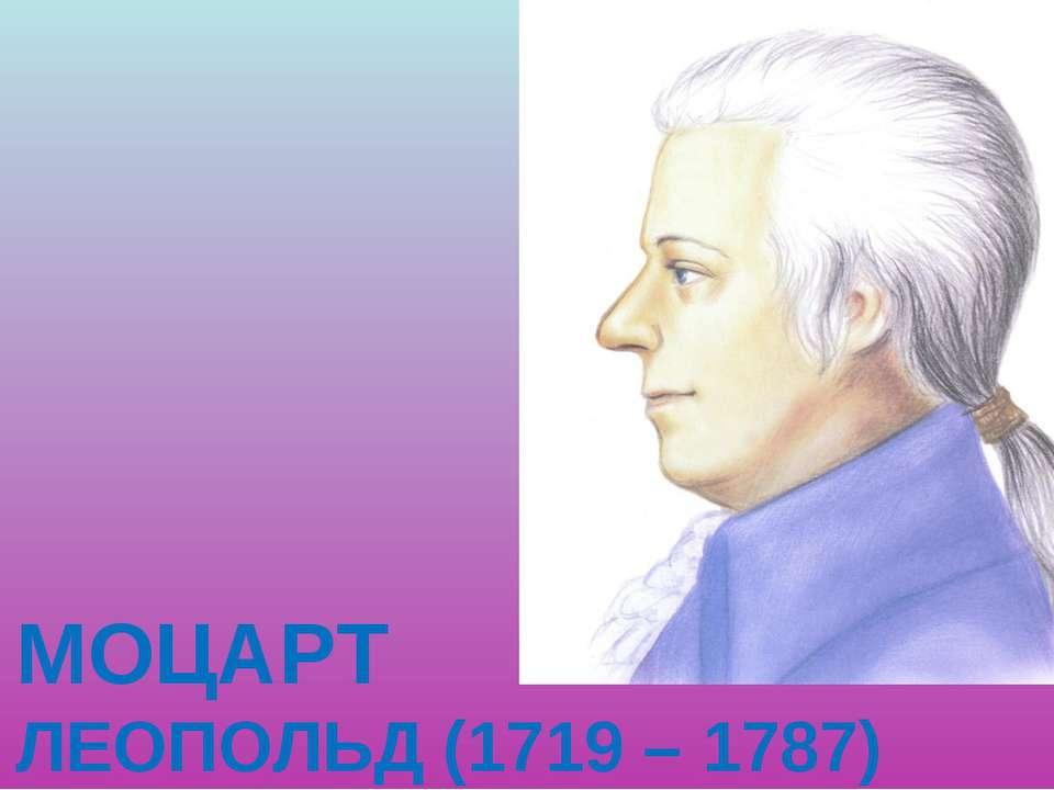 МОЦАРТ ЛЕОПОЛЬД (1719 – 1787)