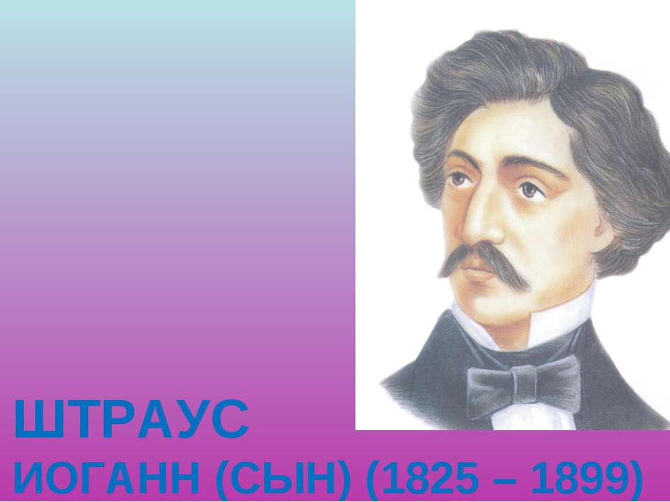 ШТРАУС ИОГАНН (СЫН) (1825 – 1899)