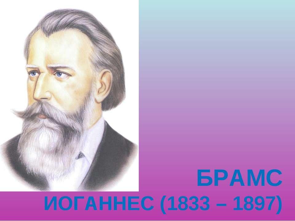 БРАМС ИОГАННЕС (1833 – 1897)