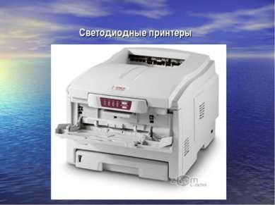Светодиодные принтеры