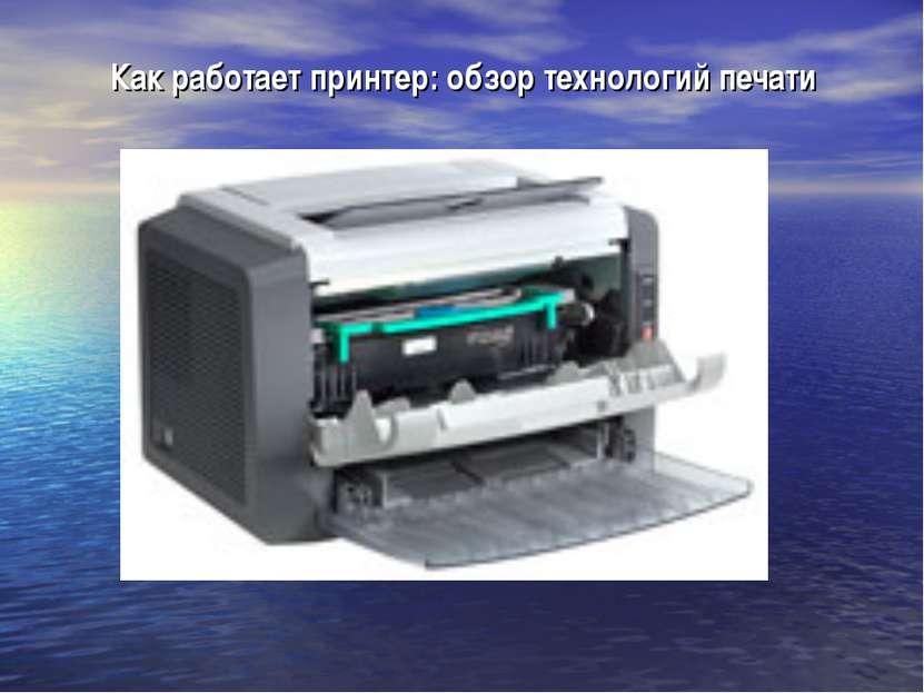 Как работает принтер: обзор технологий печати