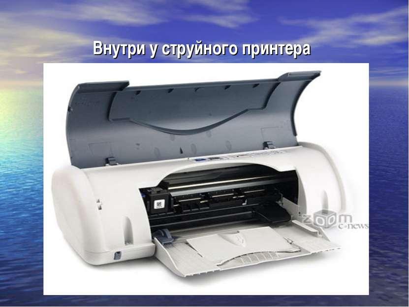 Внутри у струйного принтера