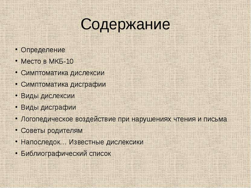 Содержание Определение Место в МКБ-10 Симптоматика дислексии Симптоматика дис...
