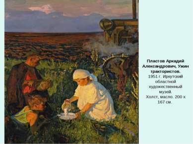 Пластов Аркадий Александрович, Ужин трактористов. 1951 г. Иркутский областной...