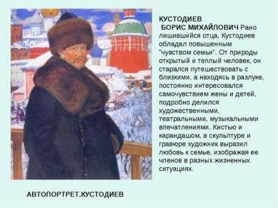 КУСТОДИЕВ БОРИС МИХАЙЛОВИЧ Рано лишившийся отца, Кустодиев обладал повышенным...