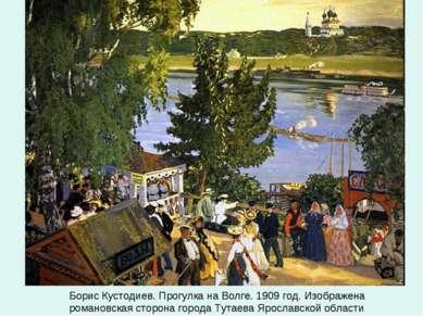 Борис Кустодиев. Прогулка на Волге. 1909 год. Изображена романовская сторона ...