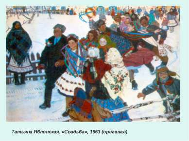 Татьяна Яблонская. «Свадьба», 1963 (оригинал)