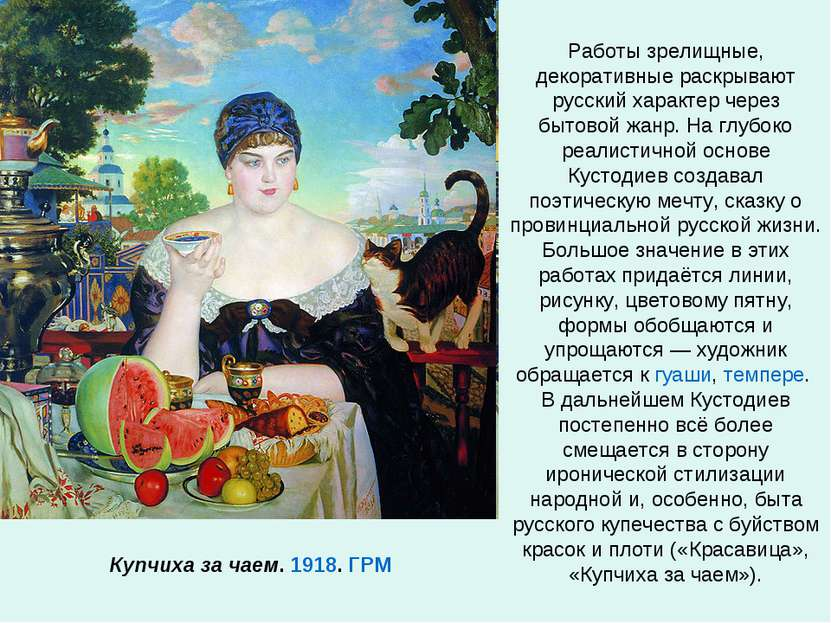Купчиха за чаем. 1918. ГРМ Работы зрелищные, декоративные раскрывают русский ...