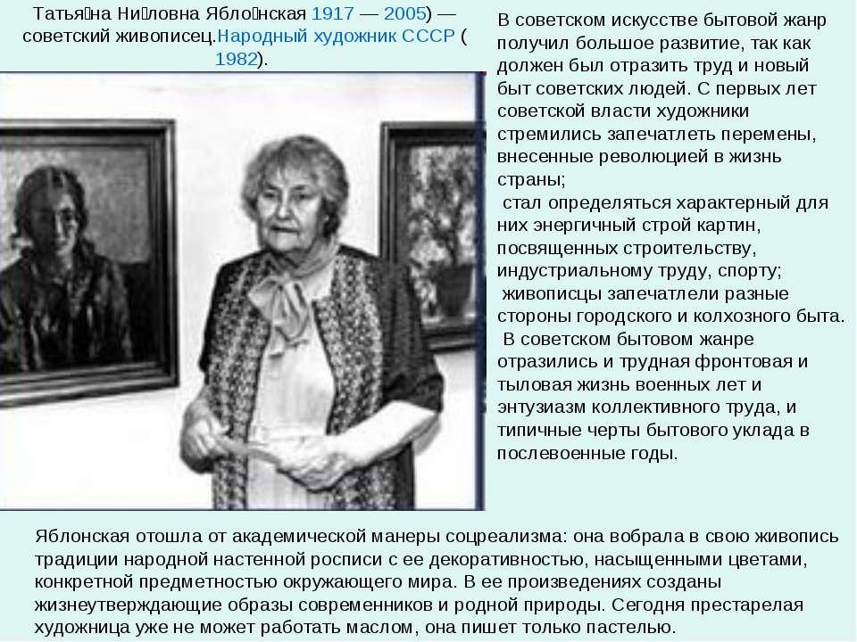 Татья на Ни ловна Ябло нская 1917 — 2005) — советский живописец.Народный худо...