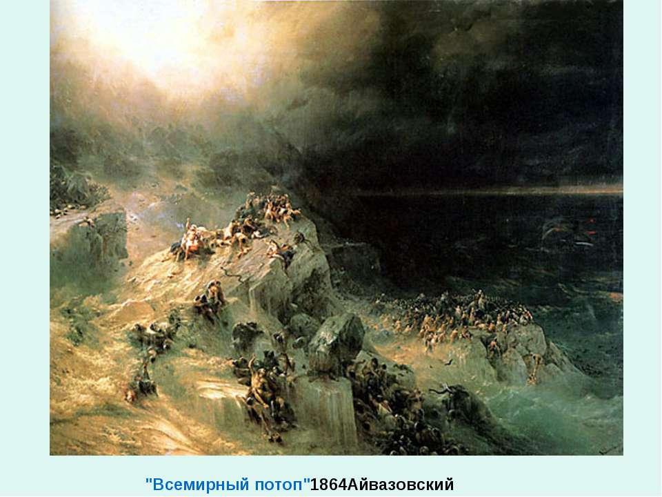 """""""Всемирный потоп""""1864Айвазовский"""