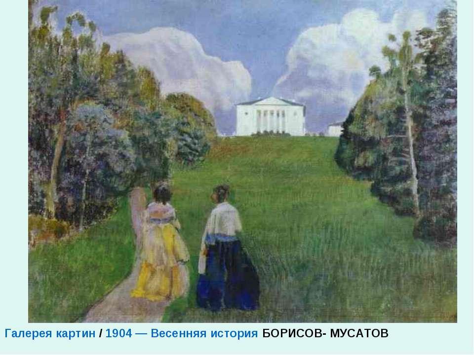 Галерея картин / 1904 — Весенняя история БОРИСОВ- МУСАТОВ