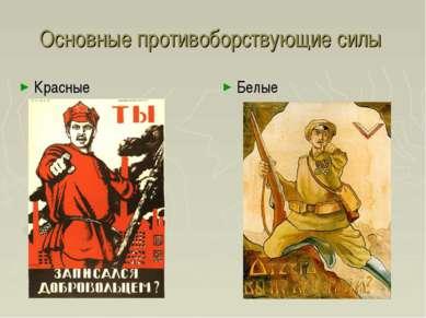 Основные противоборствующие силы Красные Белые