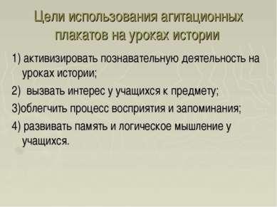 Цели использования агитационных плакатов на уроках истории 1) активизировать ...