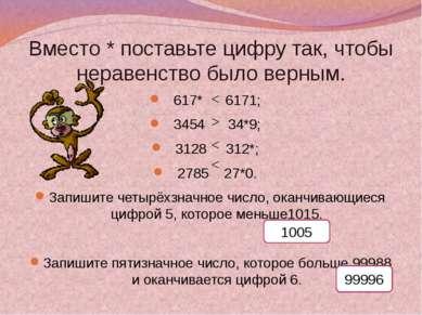 Вместо * поставьте цифру так, чтобы неравенство было верным. 617* 6171; 3454 ...