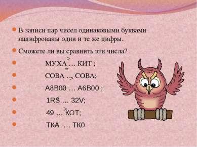 В записи пар чисел одинаковыми буквами зашифрованы одни и те же цифры. Сможет...