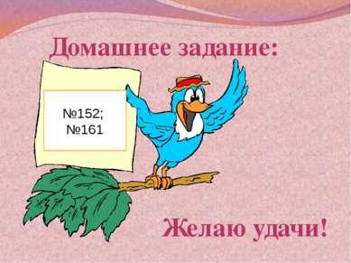 №152; №161 Домашнее задание: Желаю удачи!