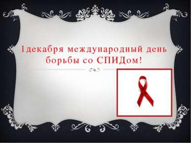 1декабря международный день борьбы со СПИДом!