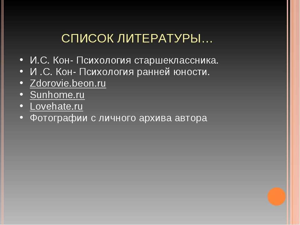 СПИСОК ЛИТЕРАТУРЫ… И.С. Кон- Психология старшеклассника. И .С. Кон- Психологи...