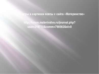 Идея игры и картинки взяты с сайта «Материнство» http://forum.materinstvo.ru/...
