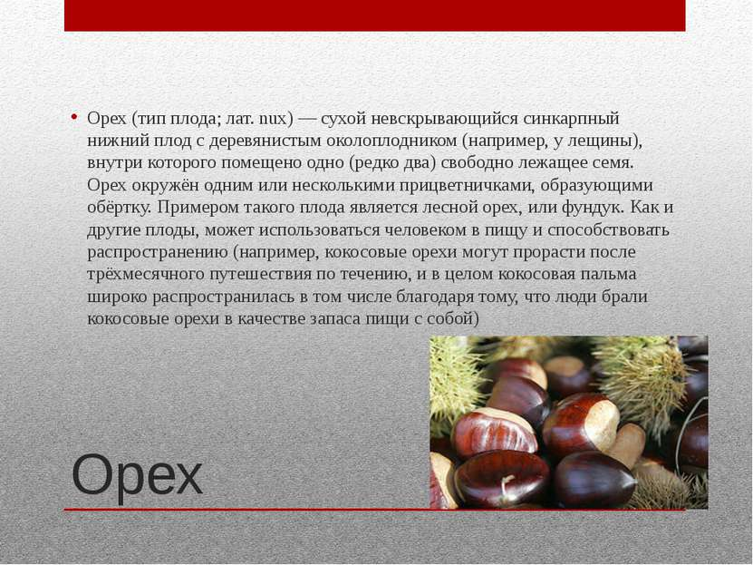 Орех Орех (тип плода; лат. nux) — сухой невскрывающийся синкарпный нижний пло...