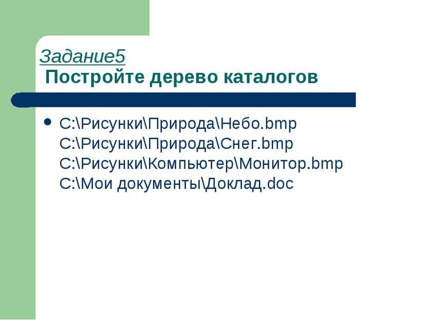 Задание5 Постройте дерево каталогов C:\Рисунки\Природа\Небо.bmp C:\Рисунки\Пр...