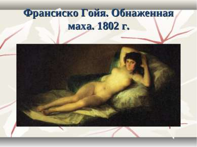 Франсиско Гойя. Обнаженная маха. 1802 г.