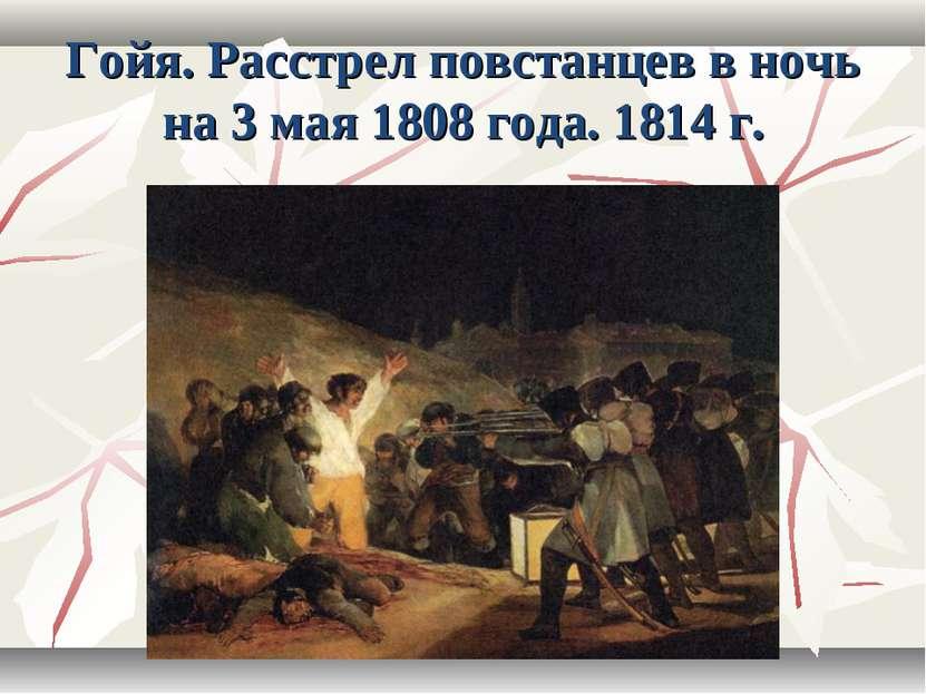 Гойя. Расстрел повстанцев в ночь на 3 мая 1808 года. 1814 г.