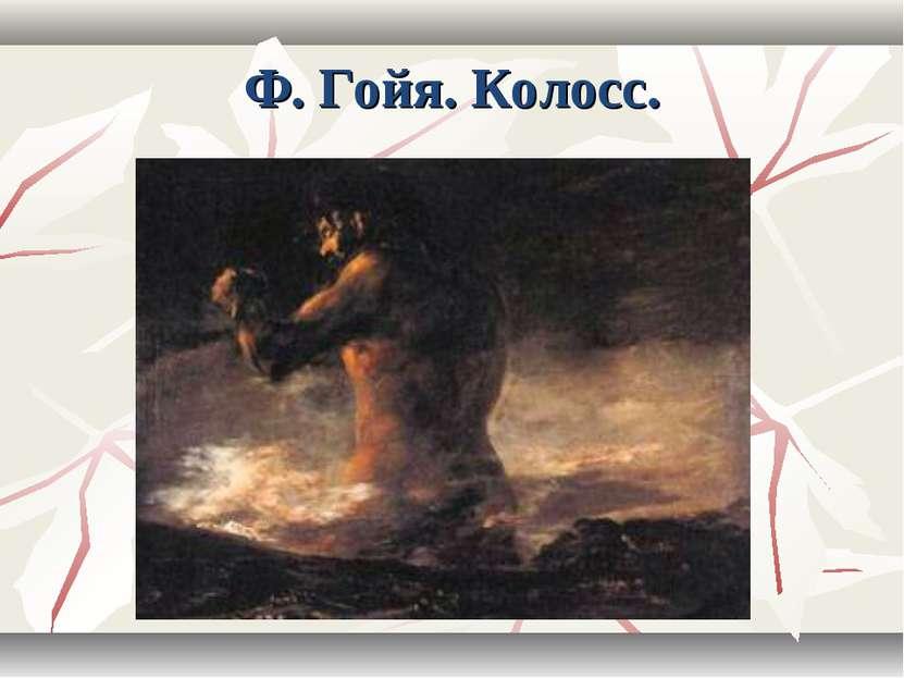 Ф. Гойя. Колосс.