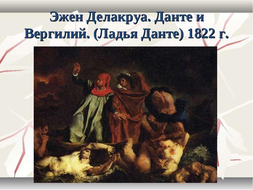 Эжен Делакруа. Данте и Вергилий. (Ладья Данте) 1822 г.