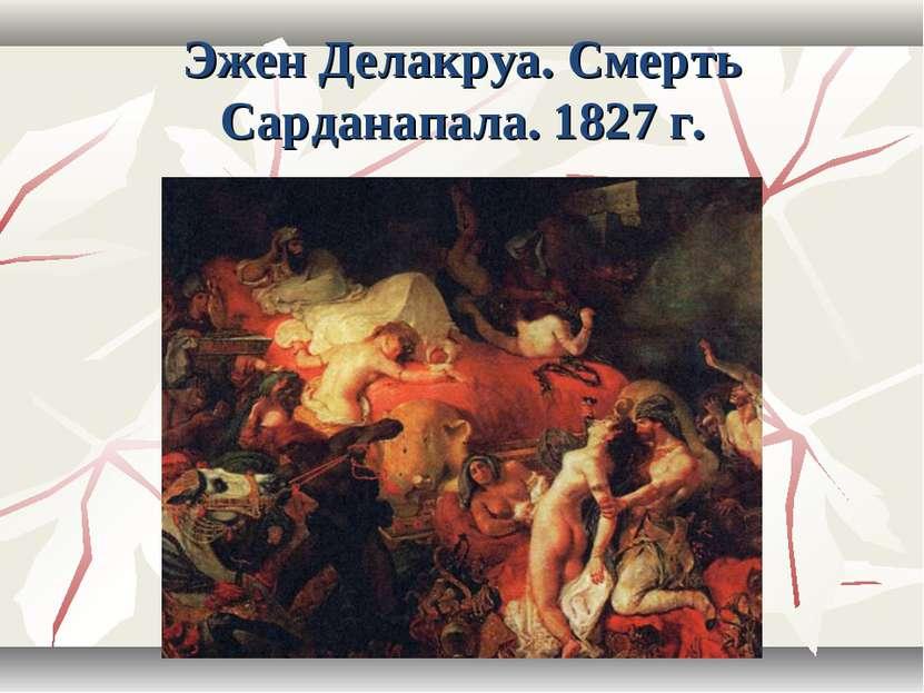 Эжен Делакруа. Смерть Сарданапала. 1827 г.
