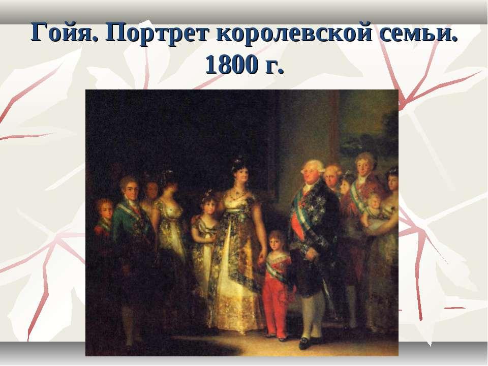 Гойя. Портрет королевской семьи. 1800 г.
