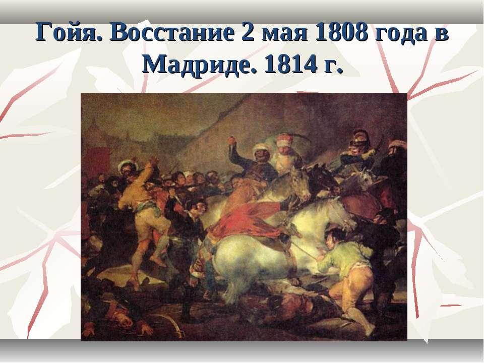 Гойя. Восстание 2 мая 1808 года в Мадриде. 1814 г.