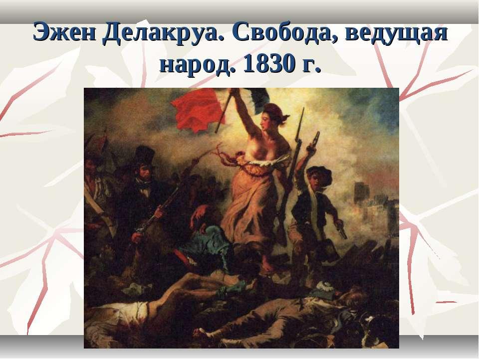 Эжен Делакруа. Свобода, ведущая народ. 1830 г.
