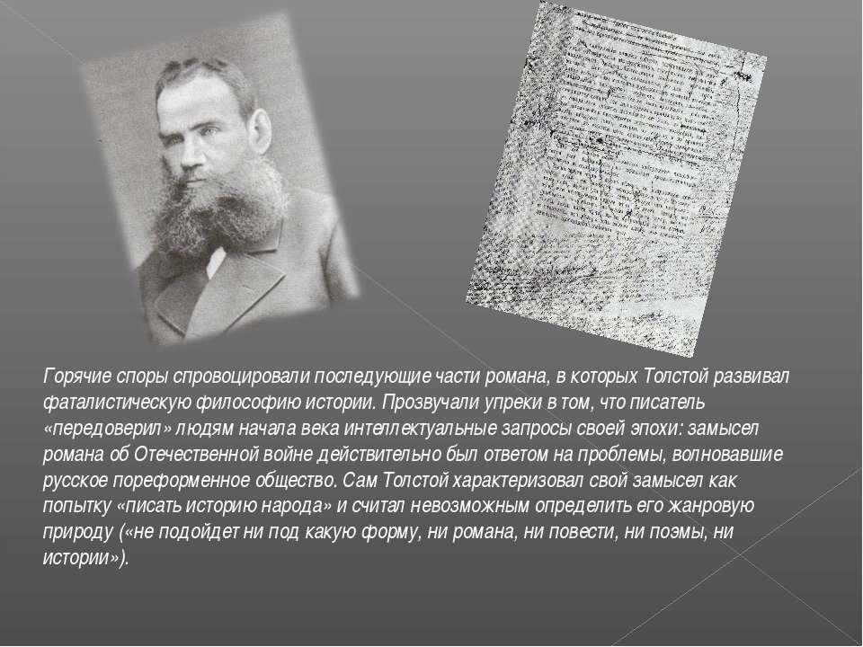 Горячие споры спровоцировали последующие части романа, в которых Толстой разв...