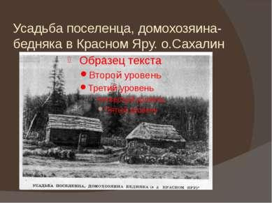 Усадьба поселенца, домохозяина-бедняка в Красном Яру. о.Сахалин