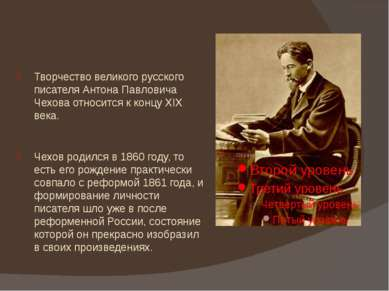 Творчество великого русского писателя Антона Павловича Чехова относится к кон...