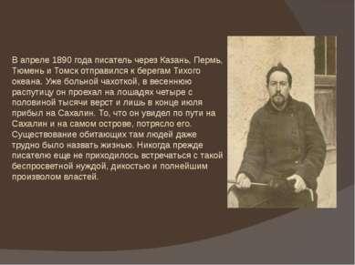 В апреле 1890 года писатель через Казань, Пермь, Тюмень и Томск отправился к ...