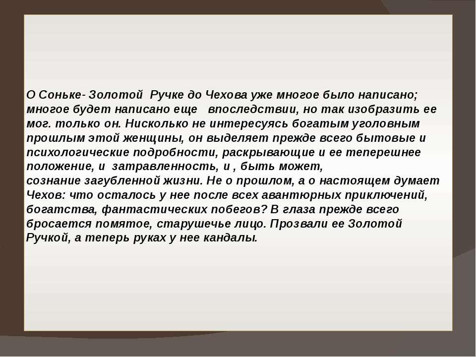 О Соньке- Золотой Ручке до Чехова уже многое было написано; многое будет напи...