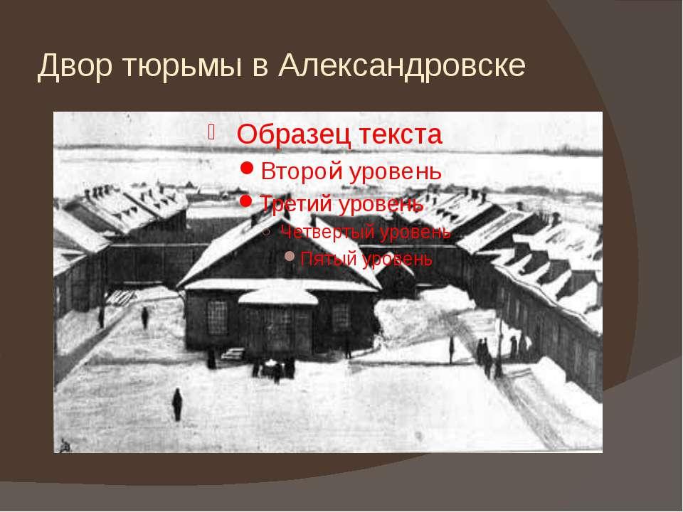 Двор тюрьмы в Александровске