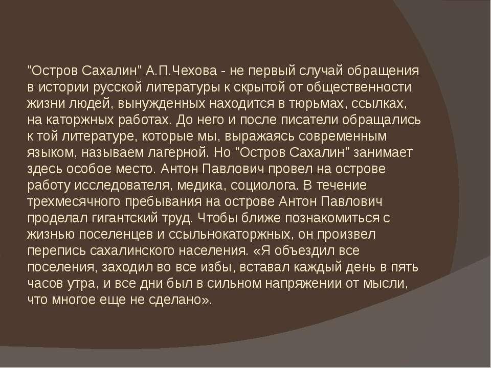 """""""Остров Сахалин"""" А.П.Чехова - не первый случай обращения в истории русской ли..."""