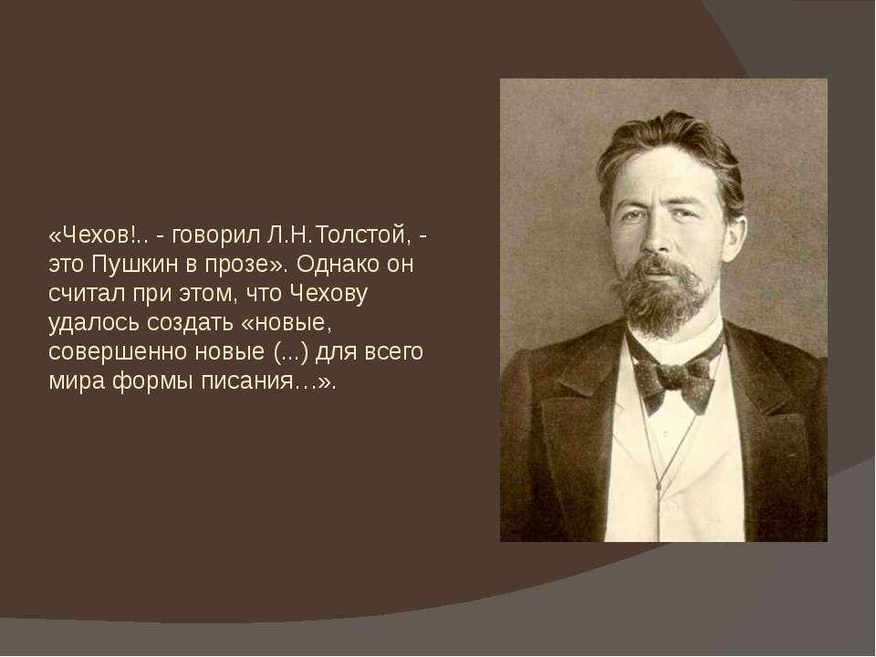 «Чехов!.. - говорил Л.Н.Толстой, - это Пушкин в прозе». Однако он считал при ...