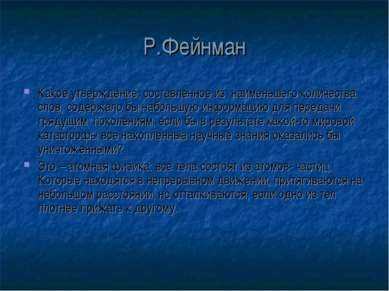 Р.Фейнман Какое утверждение, составленное из наименьшего количества слов, сод...