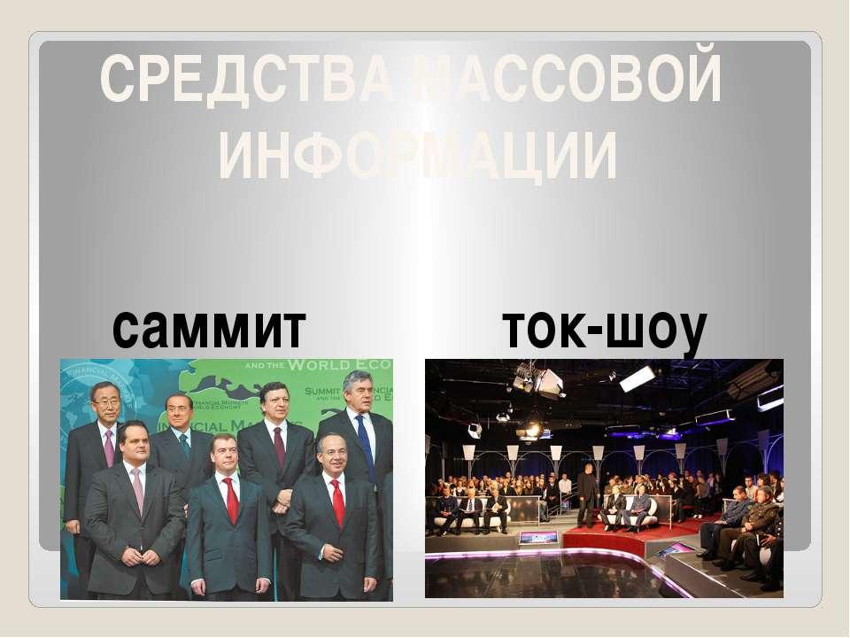 СРЕДСТВА МАССОВОЙ ИНФОРМАЦИИ саммит ток-шоу