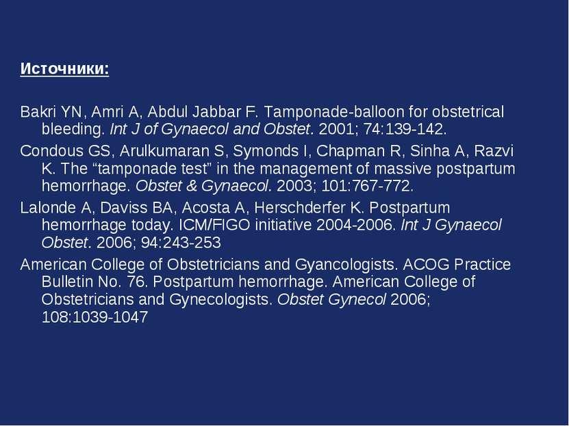 Источники: Bakri YN, Amri A, Abdul Jabbar F. Tamponade-balloon for obstetrica...