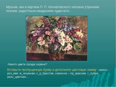 Музыка, как и картина П. П. Кончаловского напоена утренним покоем, радостным ...