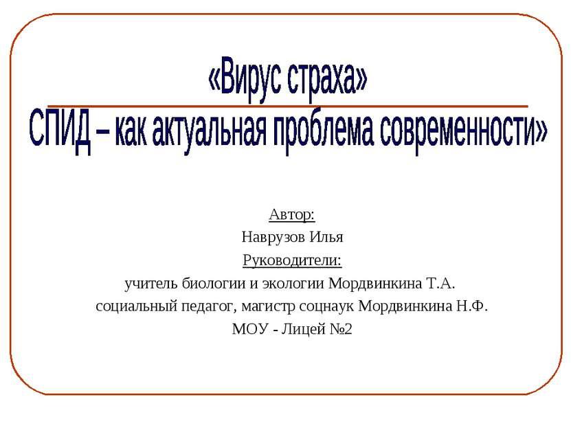 Автор: Наврузов Илья Руководители: учитель биологии и экологии Мордвинкина Т....